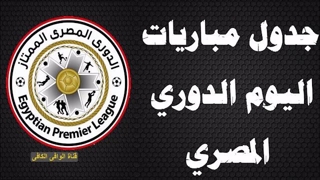 موعد مباريات الدوري المصري اليوم الجمعة 29-12-2017 والقنوات الناقلة