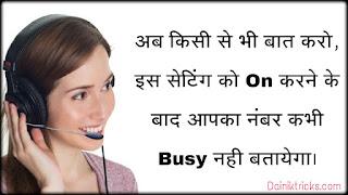 Aisa kya kare, jisse phone busy hone par bhi number busy na btaye