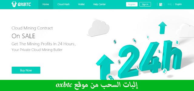 إثبات السحب من موقع oxbtc