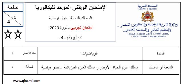 امتحان وطني  في الرياضيات لنيل شهادة الباكالوريا دولي 2020 فرنسية