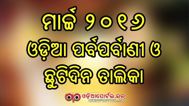 "list of Odia Month ""Falguna-Chaitra"" or English month March's all Holiday, Ekadashi, Sankaranti & Celebrations. This month marks this year's Solar Eclipse or Surya Parag, Maha Shiva Ratri or Jagara, Odisha famous Dola Purnima or Dola Jatra/Melana, India famous Holi and more."