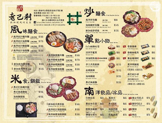 老巴剎菜單-左營區推薦美食新加坡料理