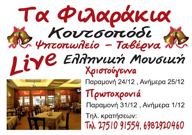 "Live Ελληνική μουσική Χριστούγεννα και Πρωτοχρονιά στα ""Φιλαράκια"" στο Κουτσοπόδι"