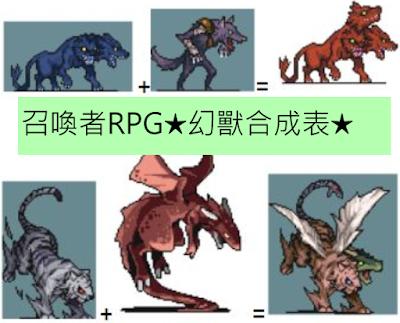 橘莓遊戲資料庫: 【攻略】召喚者RPG★幻獸合成表