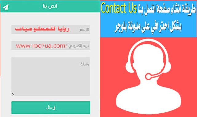 كيفية إنشاء وضبط صفحة اتصل بنا  Contact Us بشكل رائع على مدونة بلوجر