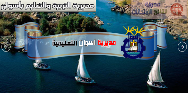 مديرية التربية والتعليم بمحافظة اسوان | الموقع الرسمى