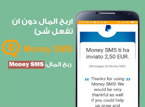 برنامج لربح المال من الاندرويد Money SMS