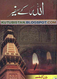 Urdu Books Pdf Blogspot