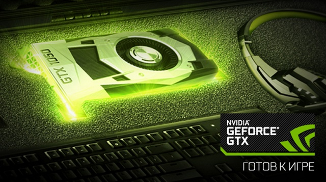 процессор для NVIDIA GeForce GTX 1050