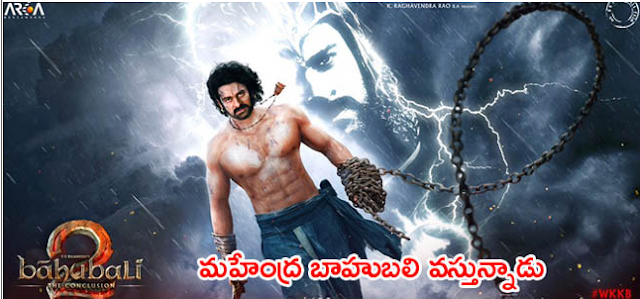 Bahubali 2 Movie News Latest Bahubali 2 Movie Updates
