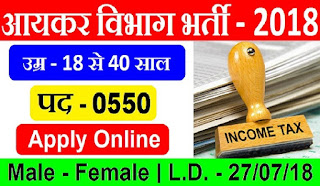 MPSC (Income Tex) Recruitment 2018 - Apply Online for 547 Police sub inspector, Sales tax inspector, Assistant Section Officer Post