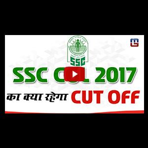 SSC CGL 2017 का क्या रहेगा CUT OFF | Must Watch