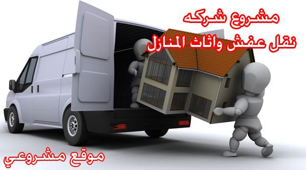 دراسه جدوي فكرة مشروع شركه نقل عفش واثاث المنازل في مصر 2021