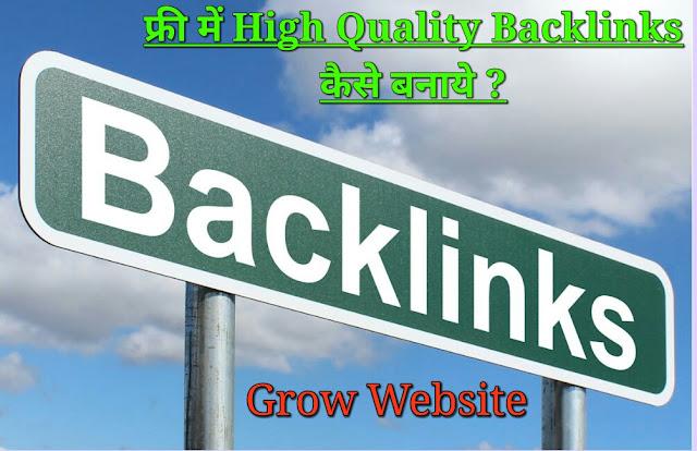 Backlinks Hote Kya Hai ? Aur Free Me High Quality Backlinks Kaise Banaye   Online Hindi Guide 2019
