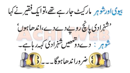 Husband and Wife Urdu Joke | Free Download Softwares and Games