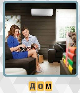 в уютном доме сидят муж с женой и смотрят журнал на 6 уровне в игре 600 слов