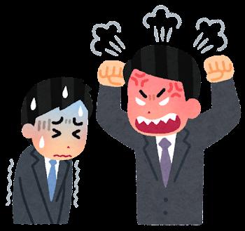 怒る男性の上司のイラスト(激怒)