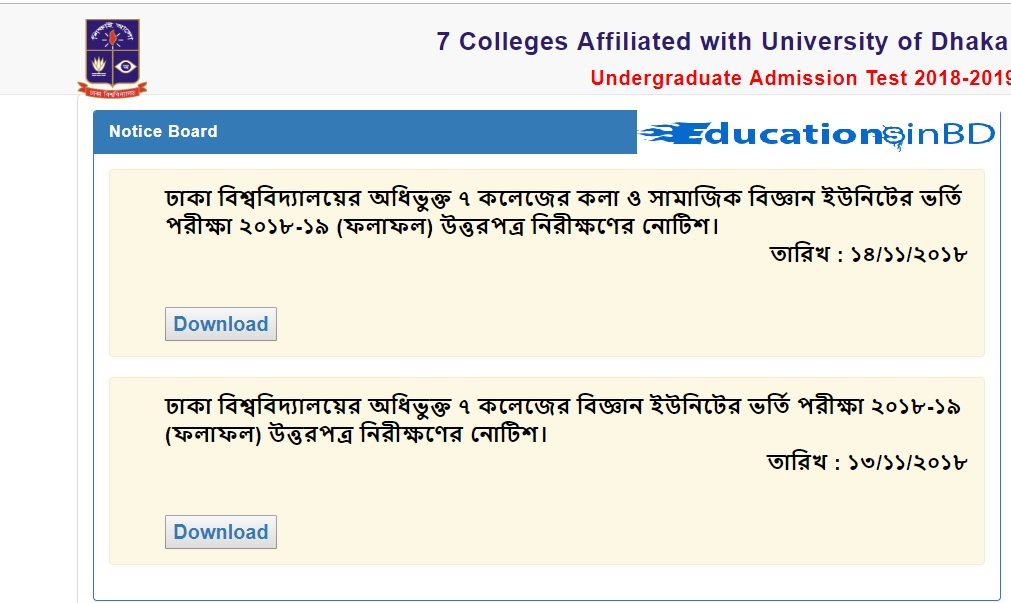 DU 7 College Admission Result Recruiting Notice 1