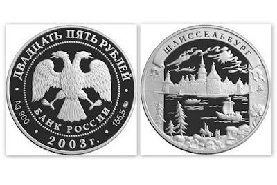 Монета 25 рублей 2003 г. Серебро. Шлиссельбургская крепость.
