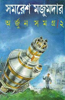 Arjun Samagra Part-2 by Samaresh Majumdar