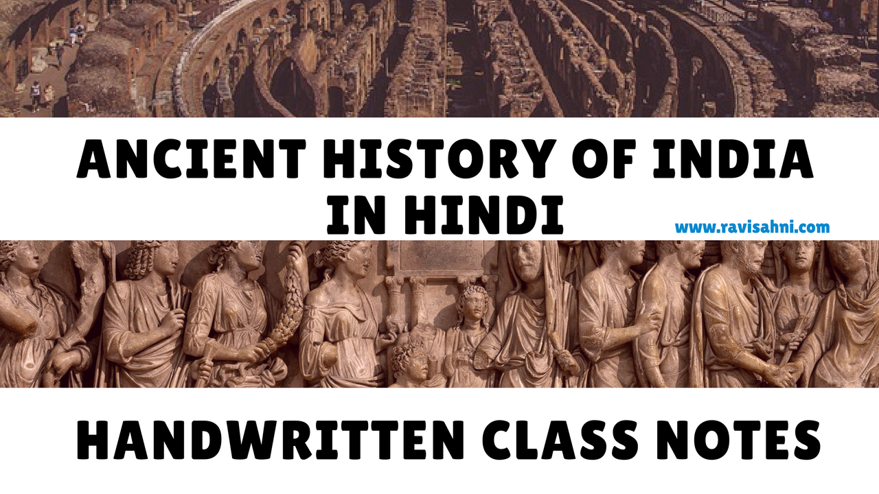 Handwritten Class Notes of Ancient History of India in Hindi By Raj