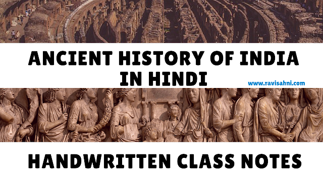 Ancient History In Hindi Pdf