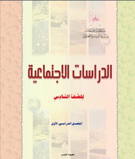 كتاب الدراسات الاجتماعية الفصل الدراسي الأول