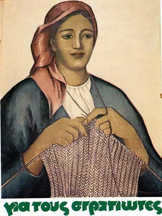 Αποτέλεσμα εικόνας για Βάσω Κατράκη(1914) την γυναίκα που πλέκει «για τους στρατιώτες»