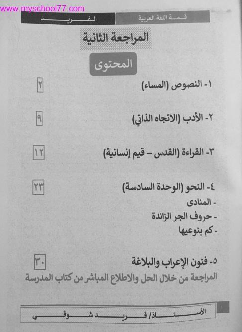 المراجعة الثانية لغة عربية ثانوية عامة 2019 مستر فريد شوقي