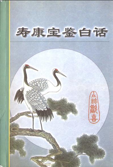 佛: 色情婚外情因果報應 壽康寶鑑白話 PDF