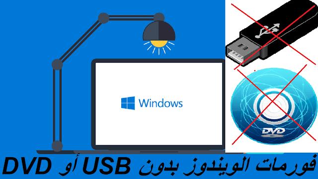 فورمات الويندوز بدون DVD أو USB أسهل طريقة لفورمات الكمبيوتر recovery partition