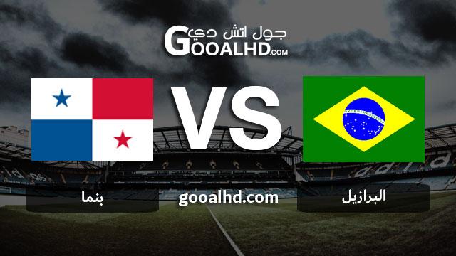 مشاهدة مباراة البرازيل وبنما بث مباشر اليوم اونلاين 23-03-2019 في مباراة ودية