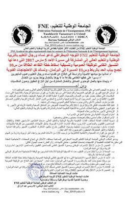 FNE مع مسيرة الأحد 5 مارس للوظيفة العمومية ;إسقاط خطة التقاعد، ومساندة كل الاحتجاجات الفئوية