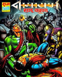 Rankand-Part 6 of the Nagayan Series(Nagraj Comics) « ʜɩŋɗɩ