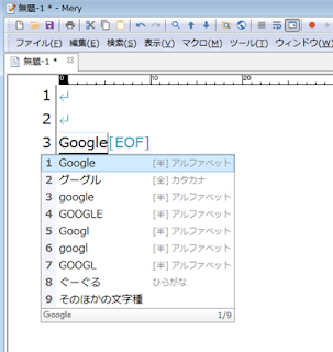 半角英字の「Google」をカタカナに再変換する