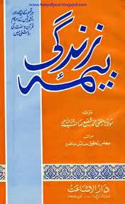 Beema Zindagi (Life Insurance) Urdu Pdf