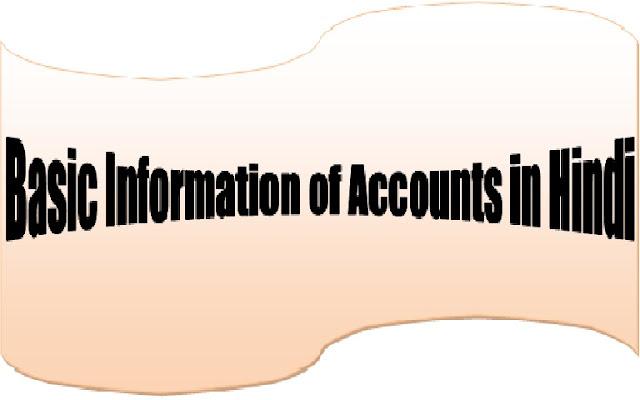 Basic Information of Accounts
