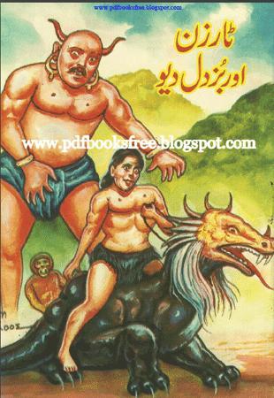 short stories books in urdu pdf