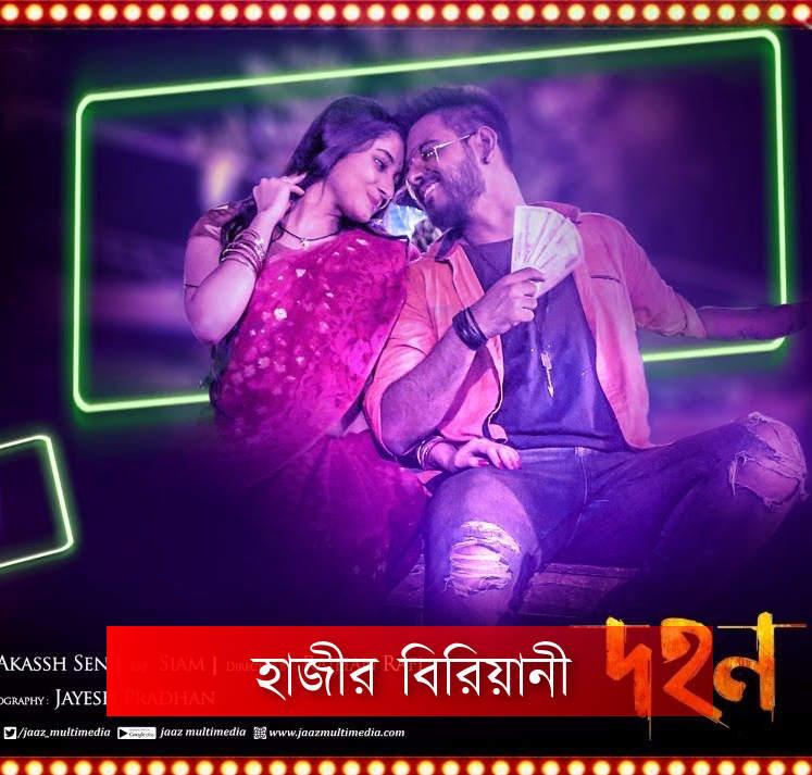 Oporadhi Film Mp3 Bangla Song 2018: HAJIR BIRIYANI (হাজীর বিরিয়ানী) LYRICS