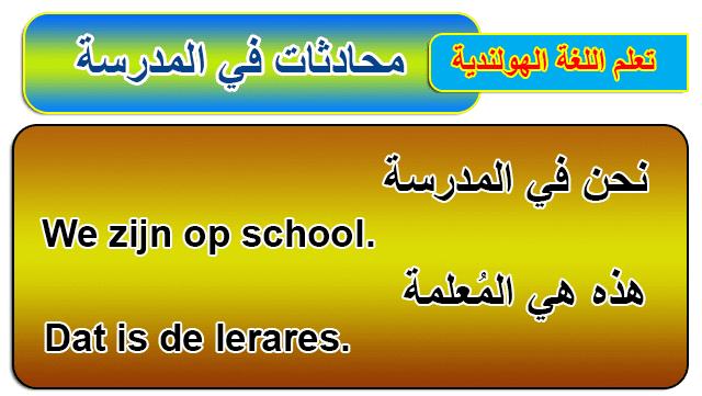 """محادثات اللغة الهولندية : في المدرسة """"Op school"""""""