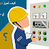كيف تُجهِّز خزانة كهربائية من البداية للنهاية ؟