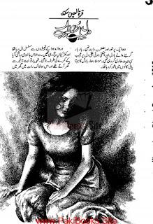 Dil E Maztrib (Afsana) By Quratulain Sikandar