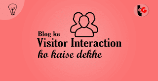 visitor-interaction-kaise-dekhe