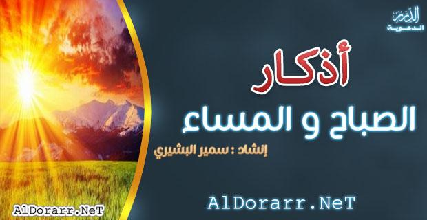 أذكار الصباح والمساء بصوت رائع للمنشد سمير البشيري - تحميل واستماع مباشر Mp3