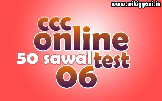 https://www.wikigyani.in/2019/03/ccc-online-test-50-sawal_23.html
