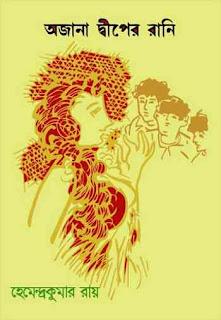 অজানা দ্বীপের রানি - হেমেন্দ্রকুমার রায় Ojana Dwiper Rani by Hemendra Kumar Roy
