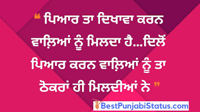 Best Punjabi Status for Facebook in Punjabi