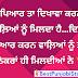 (450+) New Punjabi Status for Facebook | ਪੰਜਾਬੀ ਸਟੇਟਸ