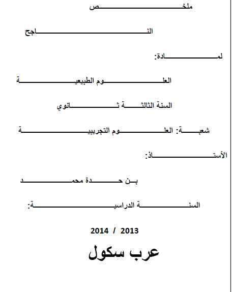 ملخص دروس العلوم الطبيعية 3 ثانوي إعداد الأستاذ بن حدة محمد