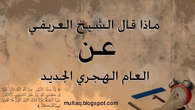 العام الهجري الجديد | ماذا قال د. محمد العريفي عنه